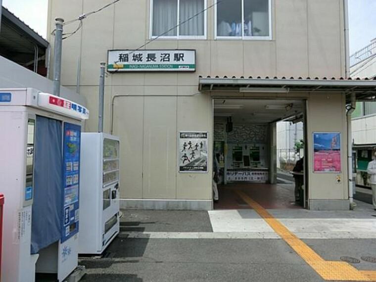 JR南武線・稲城長沼駅まで約800m、徒歩10分です!