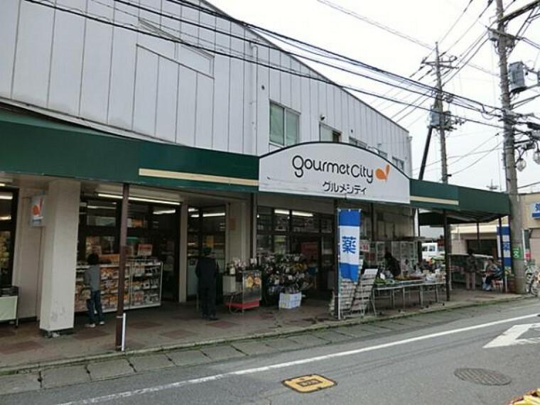 スーパー グルメシティ稲城店まで約800m、徒歩10分です!