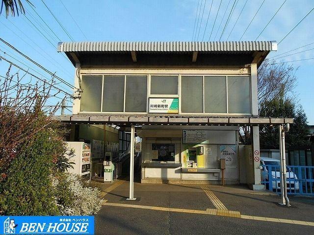 川崎新町駅 徒歩4分。 南武線