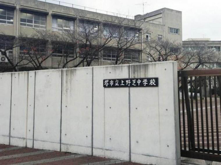 中学校 上野芝中学校