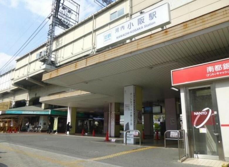 近鉄奈良線「河内小阪駅」まで徒歩約6分(約480m)