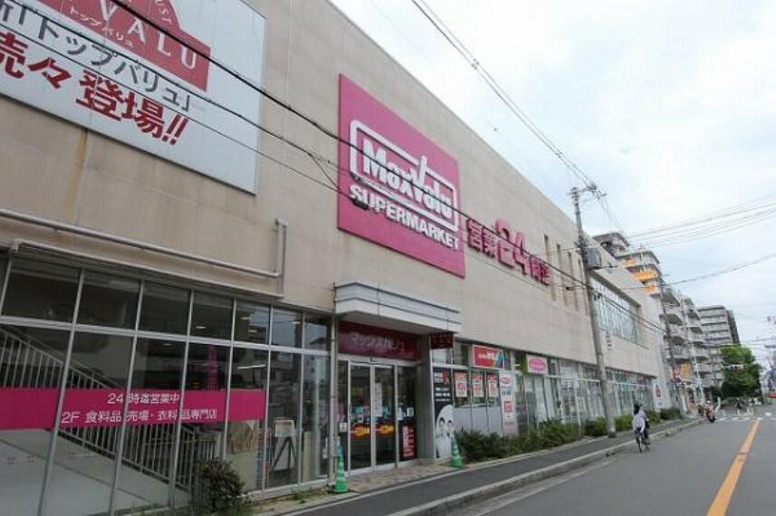 スーパー マックスバリュ 小阪店