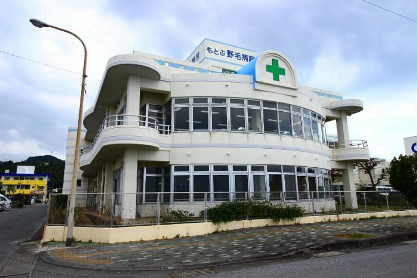 病院 もとぶ野毛病院