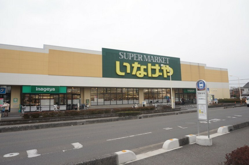 スーパー いなげや大宮宮原店 営業時間10:00~22:00