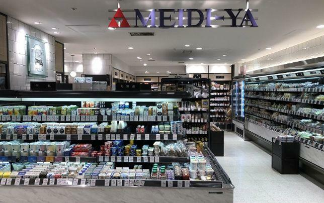 スーパー MEIDI-YA STORE渋谷山手ストアー 徒歩9分。