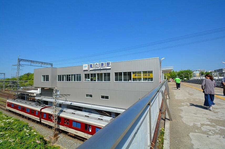 近鉄京都線「高の原」駅 バス13分、「東登美ヶ丘1丁目」バス停徒歩5分  ■高の原駅は特急停車駅で、京都方面への通学・通勤に便利です。