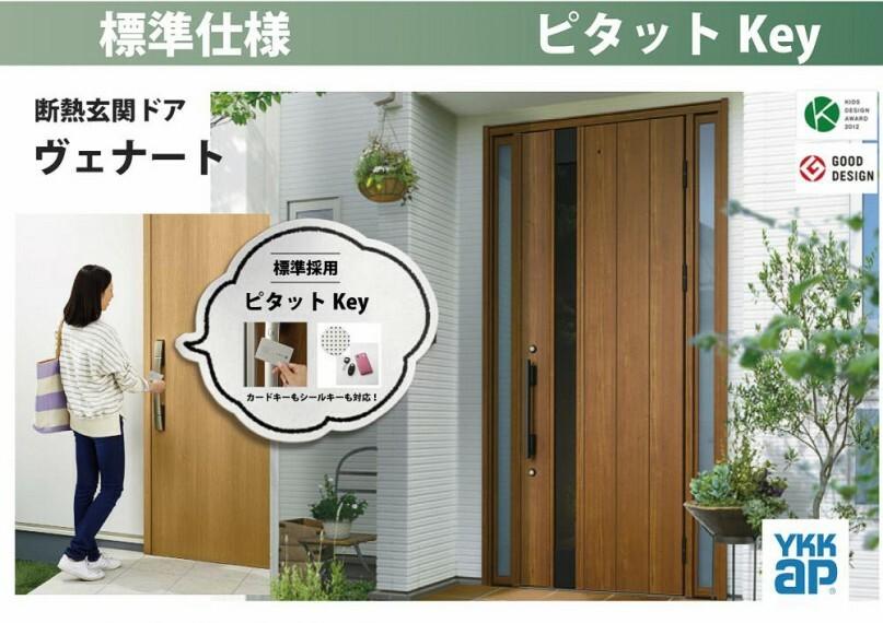 【標準仕様 ピタットKey】断熱玄関ドア ヴェナート