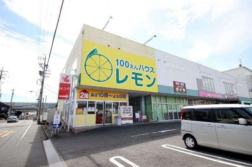 100えんハウスレモン西脇店