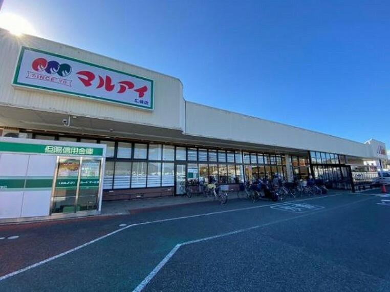 スーパー マルアイ 広峰店