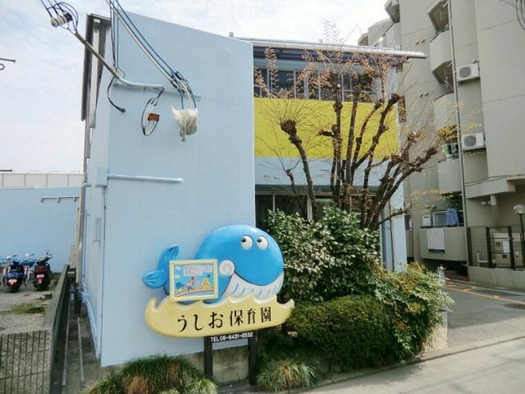 幼稚園・保育園 【保育園】潮保育園まで788m