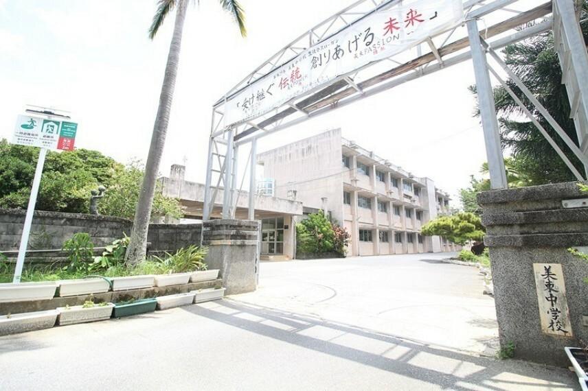 周辺の街並み 美東中学校