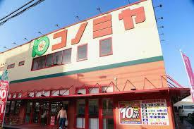 スーパー 株式会社コノミヤ砂田橋店 愛知県名古屋市東区砂田橋4丁目1-52
