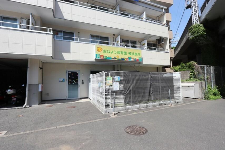 幼稚園・保育園 おはよう保育園横浜根岸