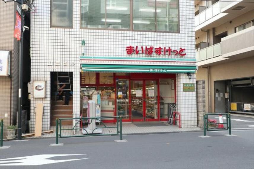 スーパー まいばすけっと中村橋店