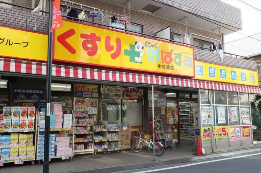 ドラッグストア どらっぐぱぱす中村橋店