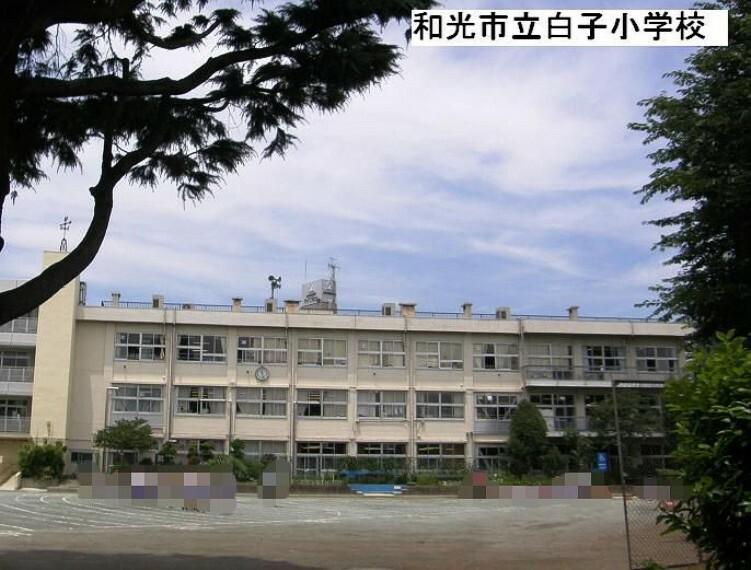 小学校 【小学校】和光市立白子小学校まで205m