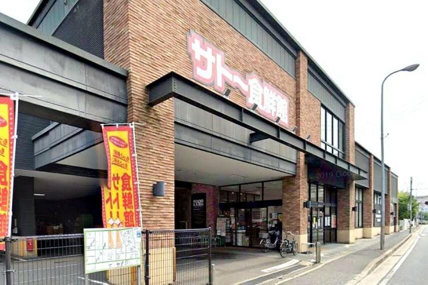 スーパー 【スーパー】サトー食鮮館 昭代店まで485m