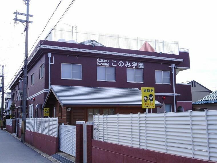 幼稚園・保育園 このみ学園