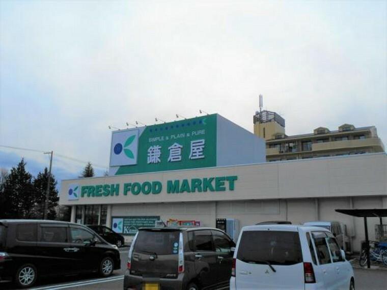 スーパー 鎌倉屋島公園前 徒歩約6分(402m)