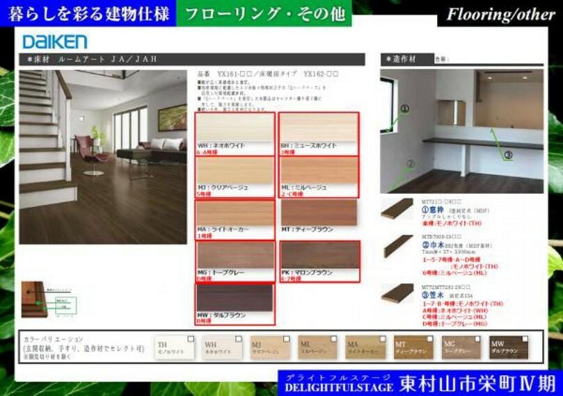 同仕様写真(内観) 【本物件建物仕様】明るめの茶系統のフローリングで、赤みを残す温かなイメージのマロンブラウン色の床材。
