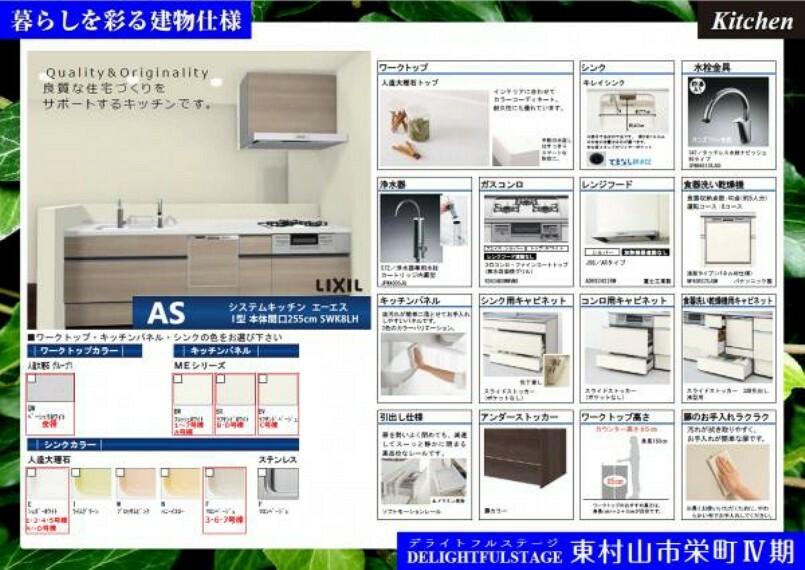 同仕様写真(内観) 【本物件建物仕様】良質な住宅をサポートするキッチン