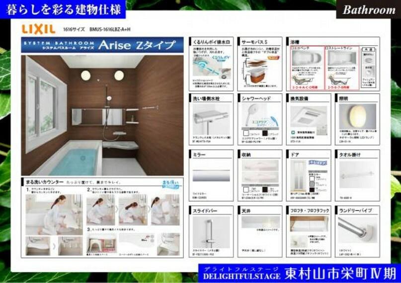 同仕様写真(内観) 【本物件建物仕様】落ち着いた浴室は1坪。疲れた体をしっかり癒してくれそうですね。