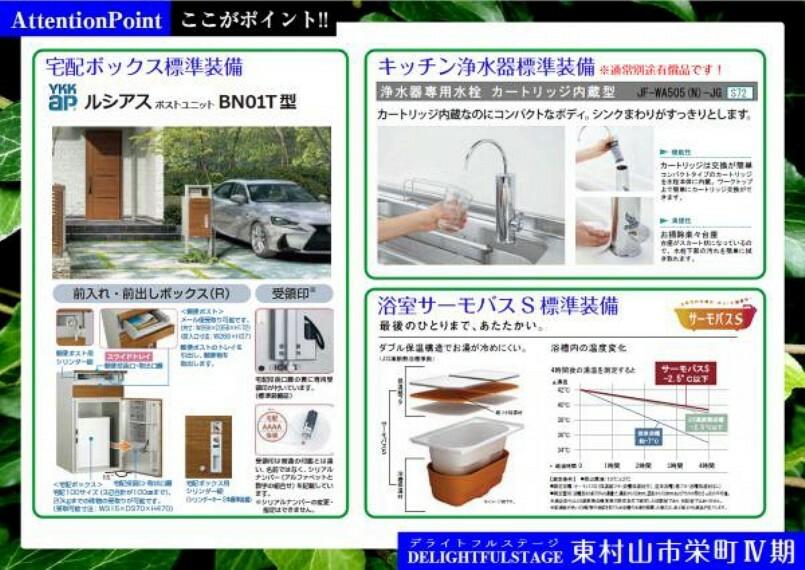 同仕様写真(内観) 【本物件建物仕様】浄水器付きシンクでおいしい水を味わえます。