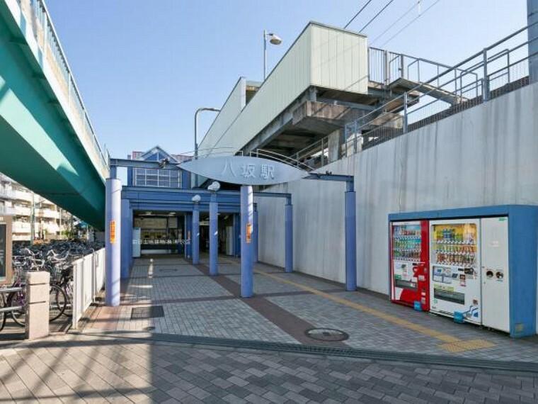 西武多摩湖線「八坂」駅まで徒歩5分