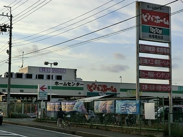 ホームセンター ビバホーム柏増尾台店