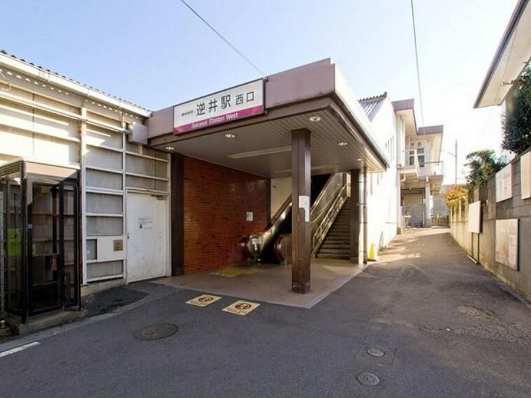 逆井駅(東武 野田線)