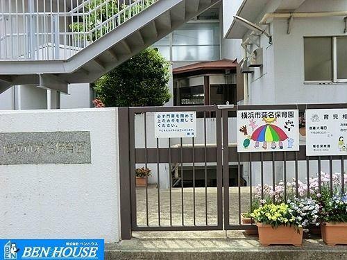 幼稚園・保育園 横浜市菊名保育園 徒歩9分。