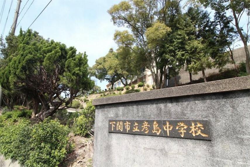 中学校 下関市立彦島中学校
