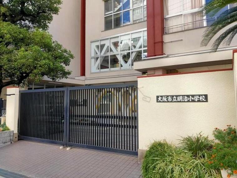 小学校 「大阪市立明治小学校」まで徒歩約7分