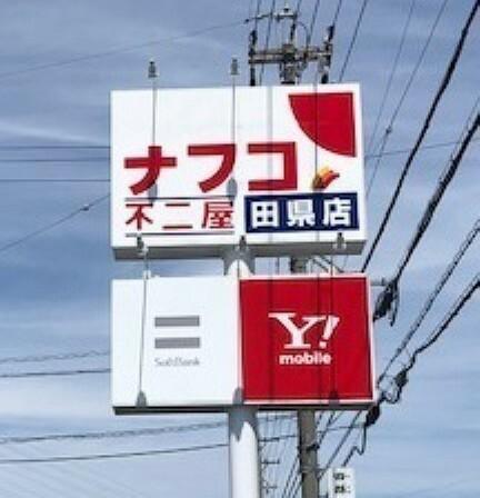 スーパー ナフコ不二家田県店