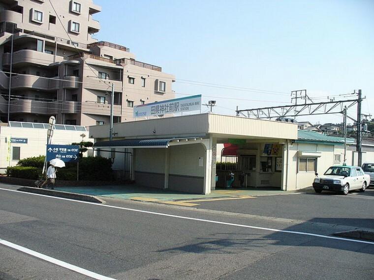 田県神社前駅