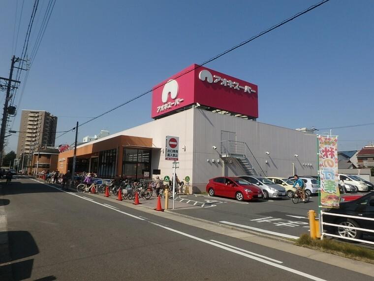 スーパー アオキスーパー上名古屋店