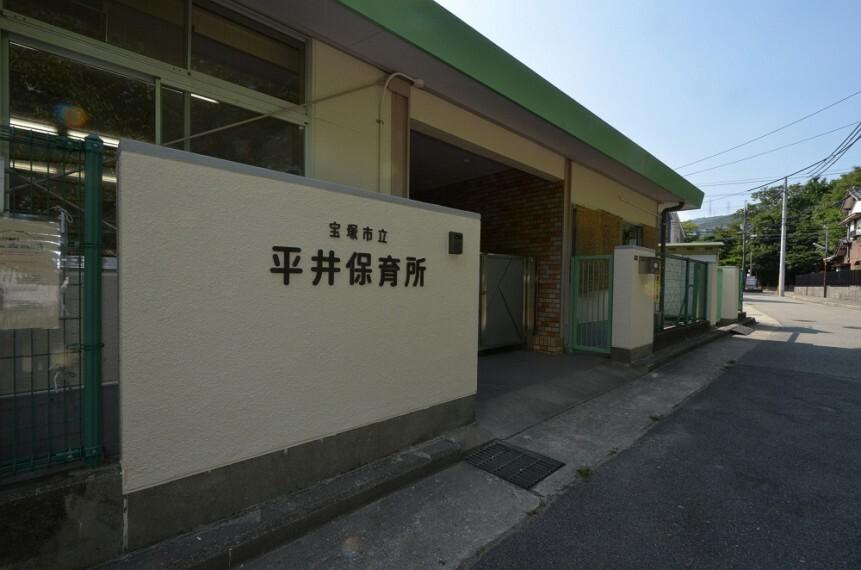 幼稚園・保育園 【保育園】平井保育所まで620m