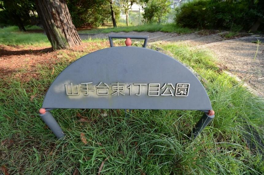 公園 【公園】山手台東1丁目公園まで426m
