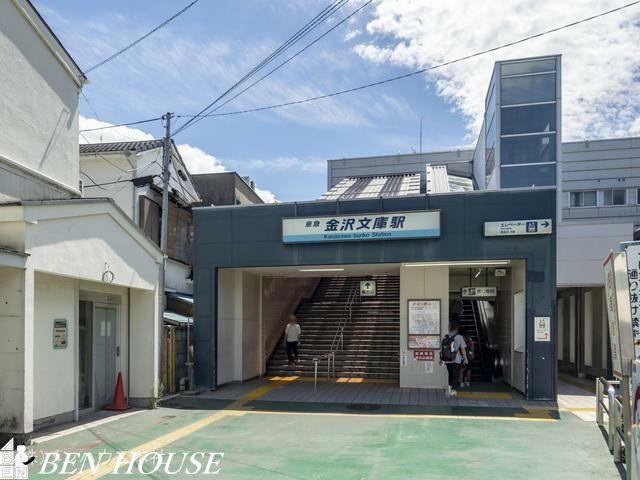 京浜急行電鉄本線「金沢文庫」駅 距離1800m