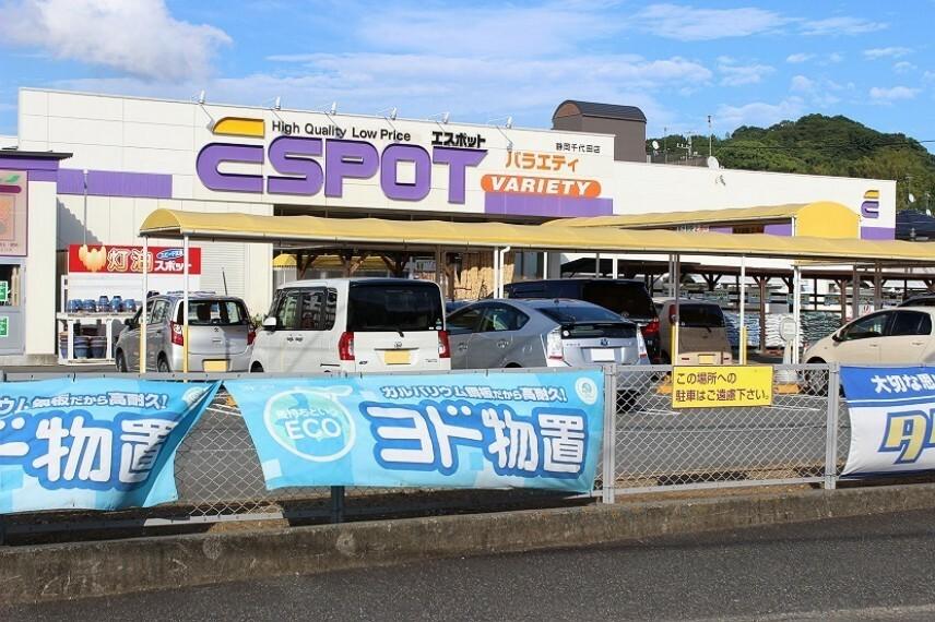 スーパー エスポット千代田店