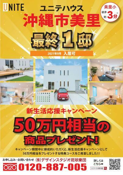 株式会社デザインスタジオ琉球樂団