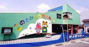 幼稚園・保育園 のぞみ幼稚園