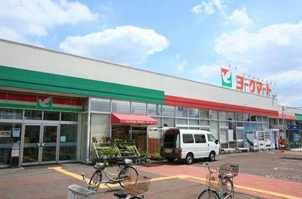 スーパー ヨークマート厚木妻田店