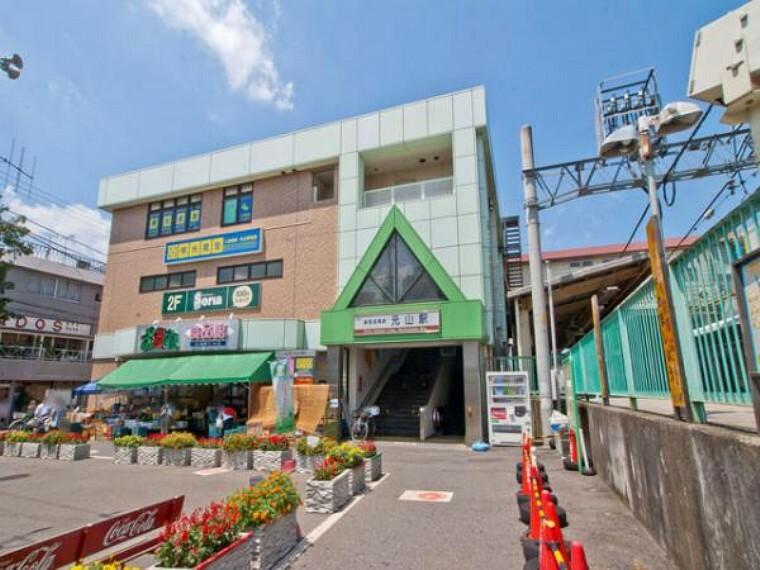 新京成線「元山」駅