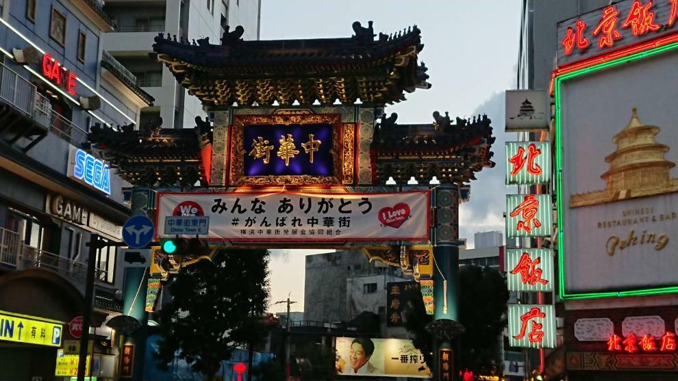 周辺の街並み 中華街まで徒歩2分の「中丸」バス停よりバスで16分