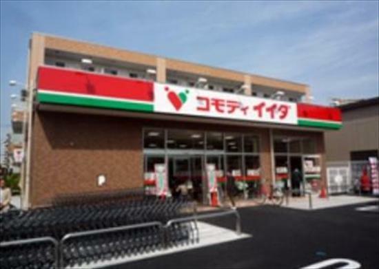 スーパー コモディイイダ 鹿浜店