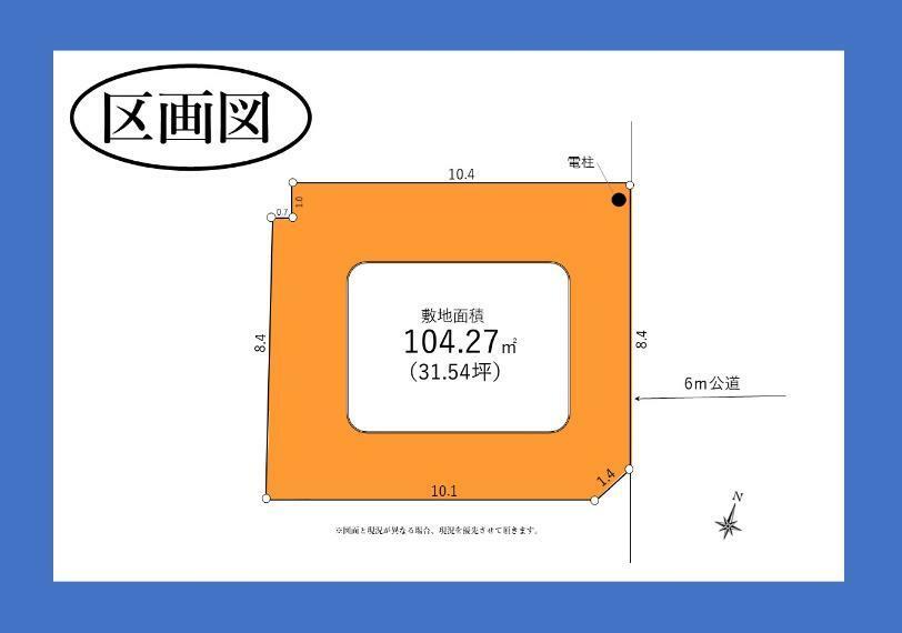 区画図 敷地面積31.54坪