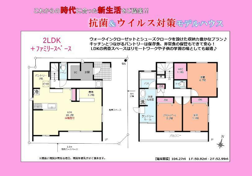 間取り図 2LDK+ファミリースペース+WIC+SC(駐車スペース1台有)