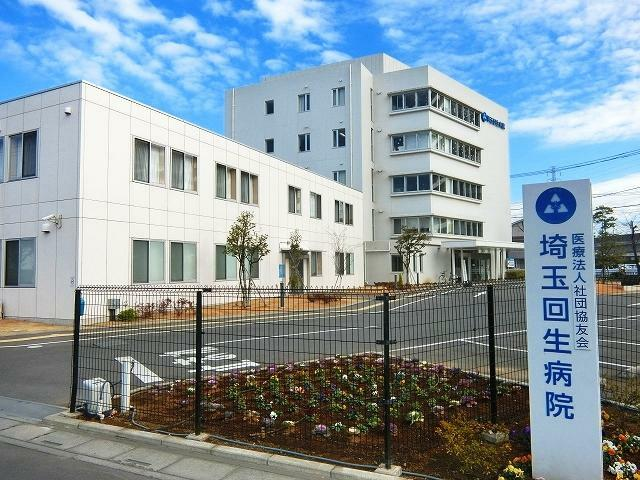 病院 埼玉回生病院