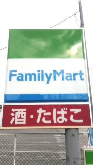 コンビニ ファミリーマート尾浜町三丁目店まで255m 徒歩4分